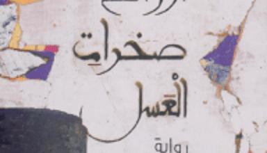 تحميل رواية أرواح صخرات العسل pdf – ممدوح عزام