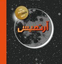 تحميل رواية آرتميس pdf – آندى وير
