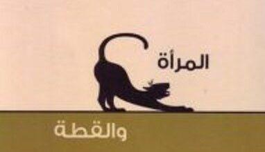 تحميل رواية المرأة والقطة pdf – ليلى العثمان
