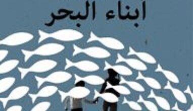 تحميل كتاب أبناء البحر (يوميات عربية) pdf – عبد الله مكسور