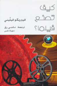 تحميل كتاب كيف تصنع فيلما pdf – فيدريكو فيليني