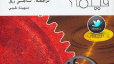 صورة تحميل كتاب كيف تصنع فيلما pdf – فيدريكو فيليني