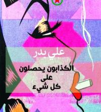تحميل رواية الكذابون يحصلون على كل شيء pdf – علي بدر
