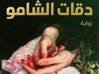 تحميل رواية دقات الشامو قواعد جارتين الجزء الثاني pdf – عمرو عبد الحميد