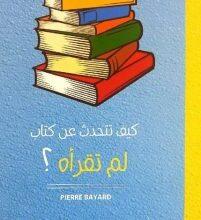 تحميل كتاب كيف تتحدث عن كتاب لم تقرأه ؟ pdf – بيير بايار
