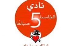 تحميل كتاب نادي الخامسة 5 صباحاً pdf – روبن شارما