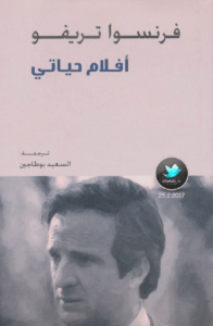 تحميل كتاب أفلام حياتي pdf – فرنسوا تريفو