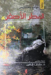 تحميل رواية المطر الأصفر pdf – خوليو ياماثاريس