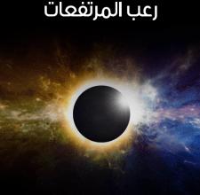 تحميل رواية رعب المرتفعات pdf – آرثر كونان دويل