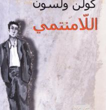 Photo of تحميل كتاب اللامنتمي pdf – كولن ولسون