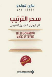 كتاب المحادثة السهلة pdf