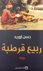 تحميل رواية ربيع قرطبة pdf – حسن أوريد