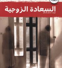 تحميل رواية السعادة الزوجية pdf – الطاهر بنجلون