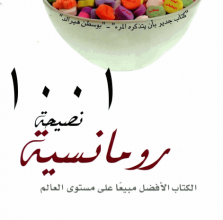 Photo of تحميل كتاب 1001 نصيحة رومانسية pdf – جريجوري جيه