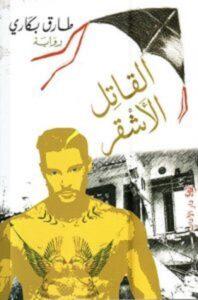 تحميل رواية القاتل الأشقر pdf – طارق بكاري