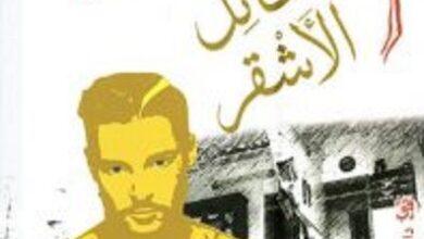صورة تحميل رواية القاتل الأشقر pdf – طارق بكاري