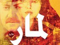 تحميل رواية لمار pdf – إبتسام تريسي