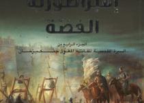تحميل رواية إمبراطورية الفضة pdf – كون إيغلدن
