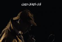 تحميل رواية مغامرة الجندي الشاحب pdf – آرثر كونان دويل