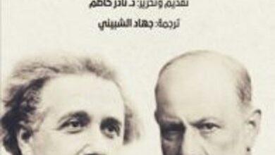 صورة تحميل كتاب لماذا الحرب؟ pdf – سيغموند فرويد وألبرت أنشتاين