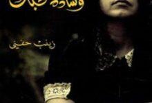 تحميل رواية وسادة لحبك pdf – زينب حفني