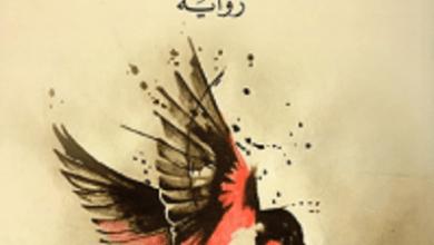 تحميل رواية نزف الطائر الصغير pdf – قاسم توفيق