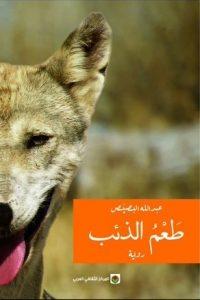 تحميل رواية طعم الذئب pdf – عبد الله البصيص