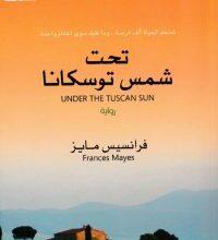 تحميل رواية تحت شمس توسكانا pdf – فرانسيس مايز