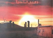 تحميل رواية نادر فودة 3 (النقش الملعون) pdf – أحمد يونس