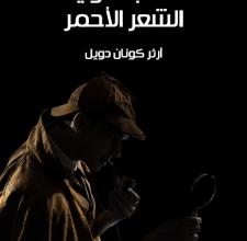 تحميل رواية عصبة ذوي الشعر الأحمر pdf – آرثر كونان دويل