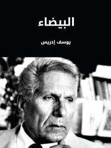 تحميل رواية البيضاء pdf – يوسف إدريس
