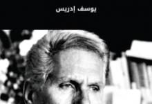 تحميل كتاب اكتشاف قارة pdf – يوسف إدريس