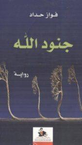 تحميل رواية جنود الله pdf – فواز حداد