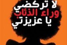 صورة تحميل رواية لا تركضي وراء الذئاب يا عزيزتي pdf – علي بدر