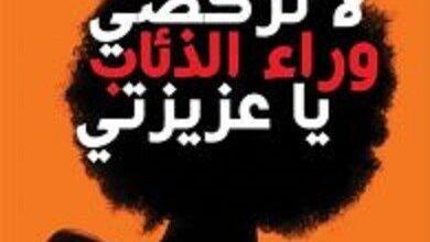 تحميل رواية لا تركضي وراء الذئاب يا عزيزتي pdf – علي بدر
