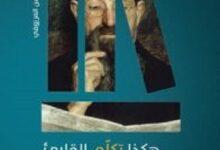 تحميل كتاب هكذا تكلم القارئ pdf – محمد حسن المرزوقي