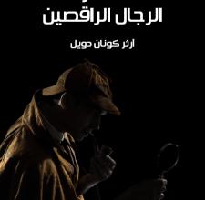 تحميل رواية مغامرة الرجال الراقصين pdf – آرثر كونان دويل