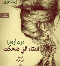 تحميل رواية دون أوهارا الفتاة التي ضحكت pdf – إيدنا فيربر