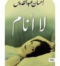 تحميل رواية لا أنام pdf – إحسان عبد القدوس