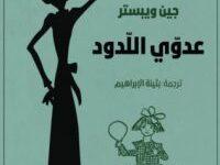 تحميل رواية عدوي اللدود pdf – جين ويبستر