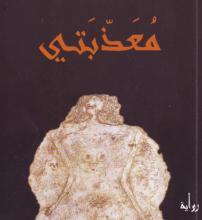 تحميل رواية معذبتي pdf – بنسالم حميش