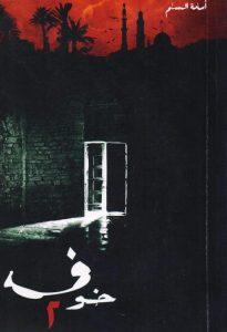 تحميل رواية خوف 2 (الجزء الثاني) pdf – أسامة المسلم