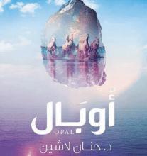 تحميل رواية أوبال pdf – حنان لاشين