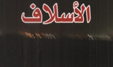 تحميل رواية الأسلاف pdf – فاضل العزاوي