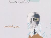 تحميل رواية رجل الشتاء (أيام كثيرة وصغيرة) pdf – يحيى امقاسم