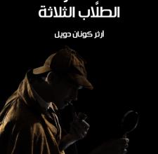 تحميل رواية مغامرة الطلاب الثلاثة pdf – آرثر كونان دويل