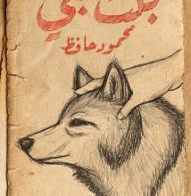 صورة تحميل رواية بنت نبي pdf – محمود حافظ
