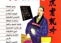 تحميل كتاب فن الحرب pdf – سون تزو