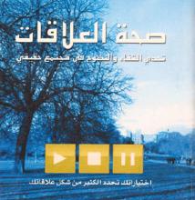 Photo of تحميل كتاب صحة العلاقات pdf – أوسم وصفي