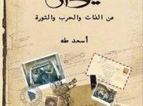 تحميل كتاب يحكى أن (عن الذات والحرب والثورة) pdf – أسعد طه